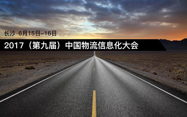 2017(第九届)中国物流信息化大会