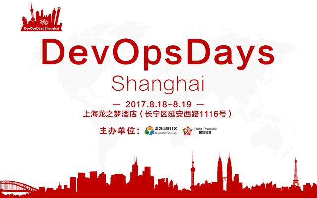 2017 DevOpsDays 上海站