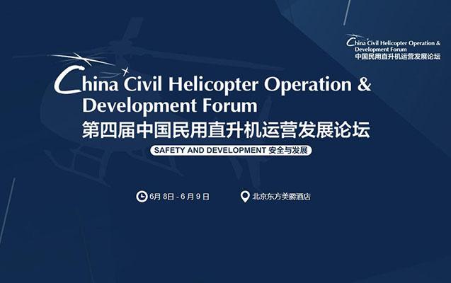2017第四届中国民用直升机运营发展论坛