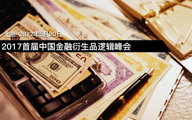 2017首届中国金融衍生品逻辑峰会
