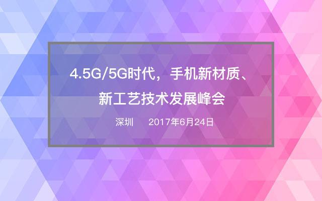4.5G/5G时代,手机新材质、新工艺技术发展峰会
