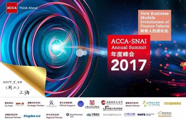 ACCA-SNAI 2017 年度峰会:全新商业模式时代之财务人的进化论