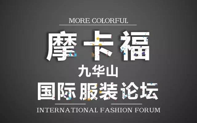 2017九华山·摩卡福More Colorful国际服装论坛
