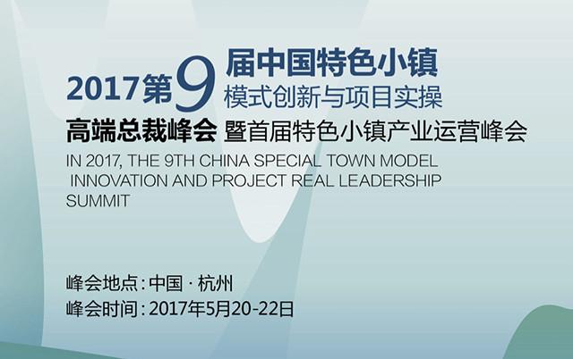 2017第九届中国特色小镇模式创新与项目实操高端总裁峰会