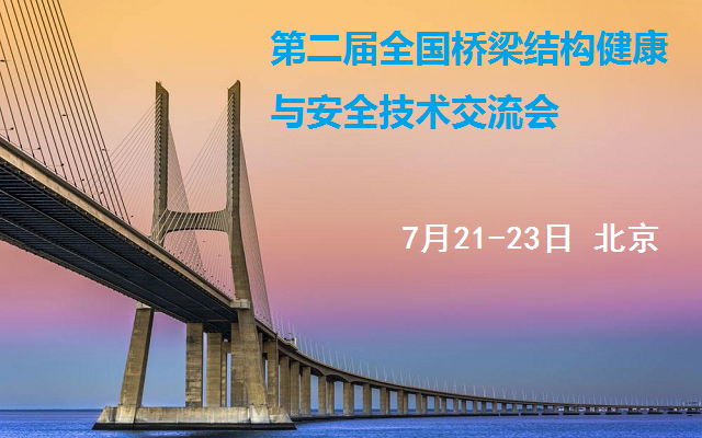 第二届全国桥梁结构健康与安全技术交流会