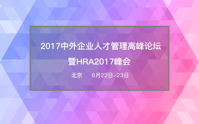 2017中外企业人才管理高峰论坛暨HRA2017峰会