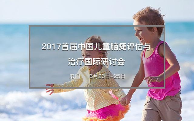 首届中国儿童脑瘫评估与治疗国际研讨会