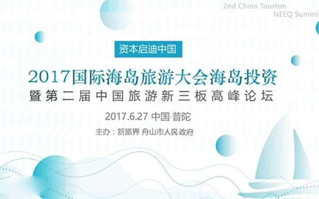 资本启迪中国2017海岛旅游投资大会暨第二届中国旅游新三板高峰论坛