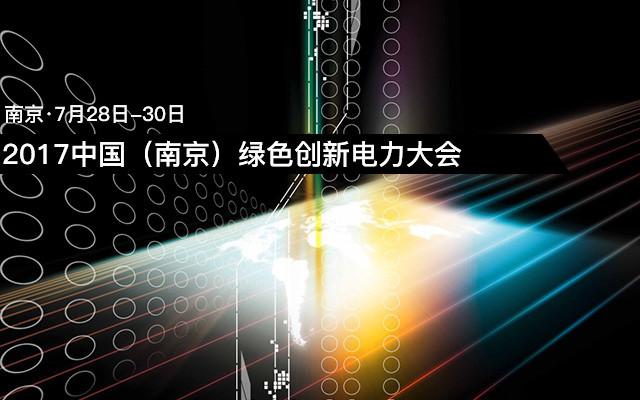 2017中国(南京)绿色创新电力大会