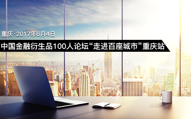 """中国金融衍生品100人论坛""""走进百座城市""""重庆站"""