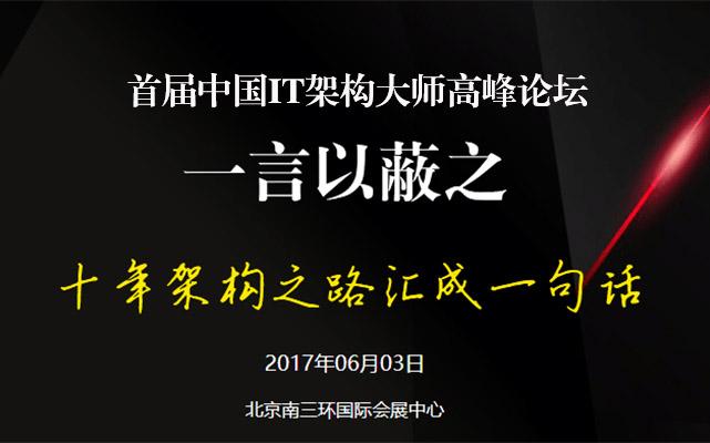 首届中国IT架构大师高峰论坛(一言以蔽之,十年架构之路汇成一句话)