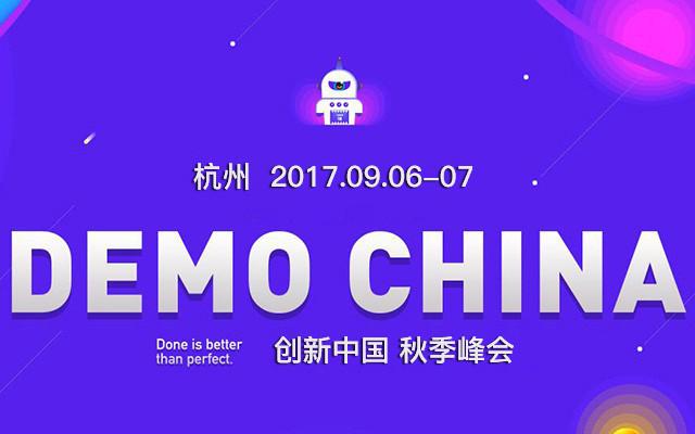 2017创新中国总决赛暨Demo China秋季峰会