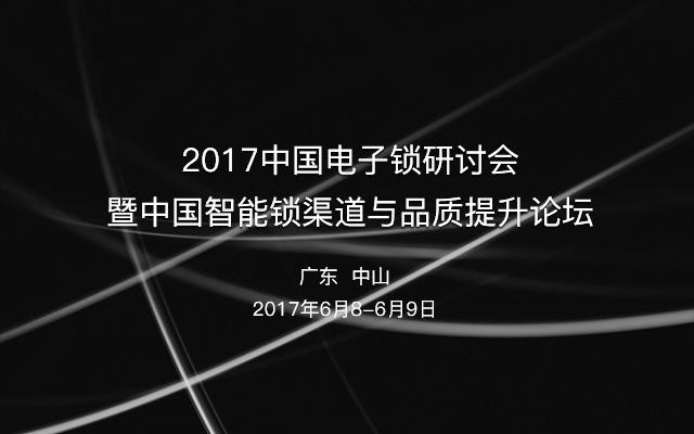 2017中国电子锁研讨会暨中国智能锁渠道与品质提升论坛