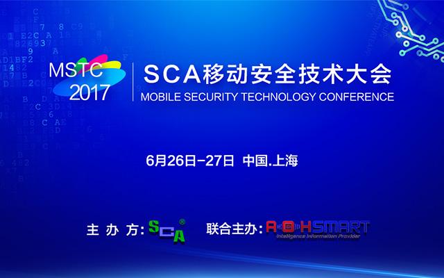 SCA 2017移动安全技术大会