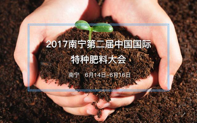2017南宁第二届中国国际特种肥料大会