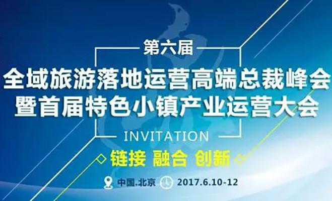 2017第六届全域旅游落地高端总裁峰会暨首届特色小镇产业运营大会
