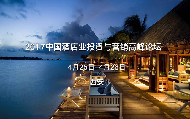 2017中国酒店业投资与营销(5月27日重庆)高峰论坛