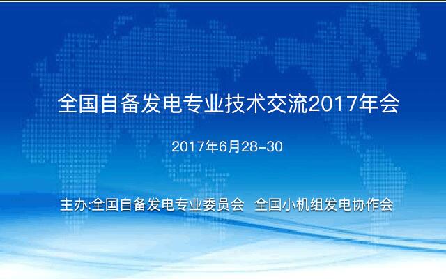 第三届全国自备发电专业技术交流2017年会