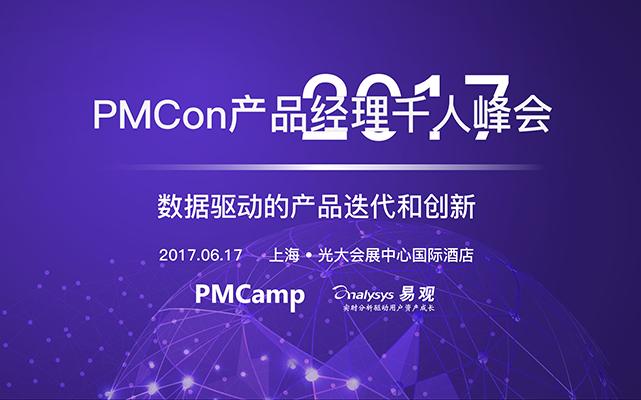 PMCON2017产品经理千人峰会 - 数据驱动的产品迭代和创新