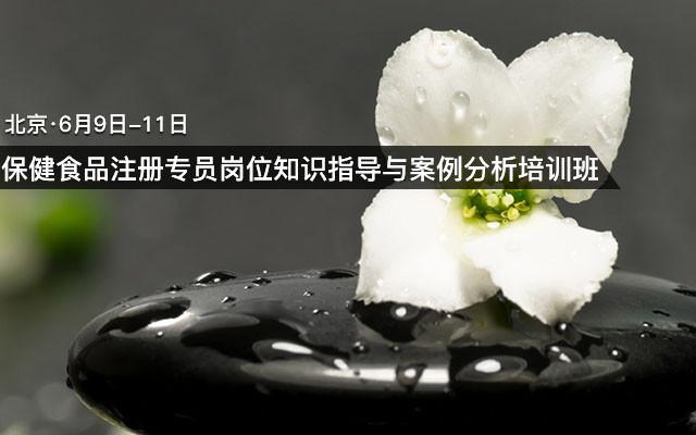 2017保健食品注册专员岗位知识指导与案例分析培训班(北京)