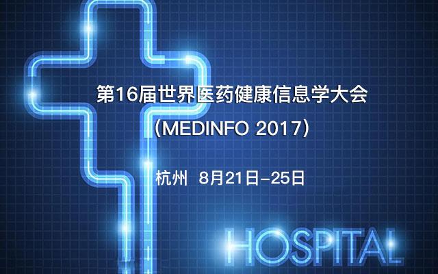 第16届世界医药健康信息学大会(MEDINFO 2017)