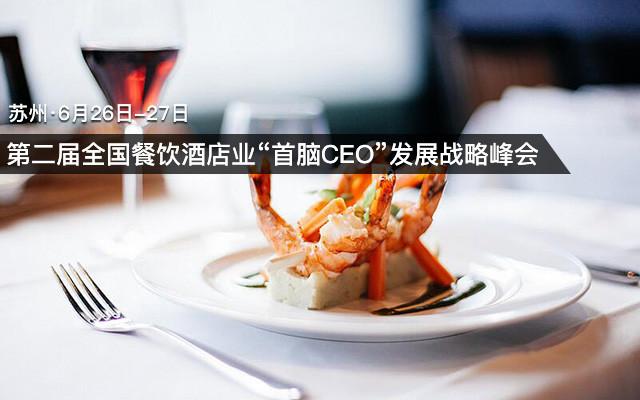 """2017第二届全国餐饮酒店业""""首脑CEO""""发展战略峰会"""