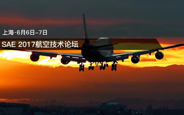 SAE 2017航空技术论坛