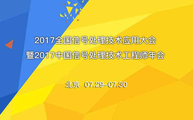 2017全国信号处理技术应用大会暨2017中国信号处理技术工程师年会