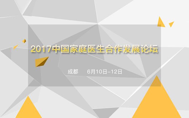 2017中国家庭医生合作发展论坛