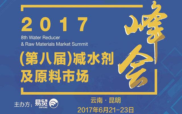 2017(第八届)减水剂及原料市场峰会