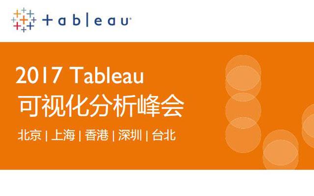 2017 Tableau可视化分析峰会—上海站