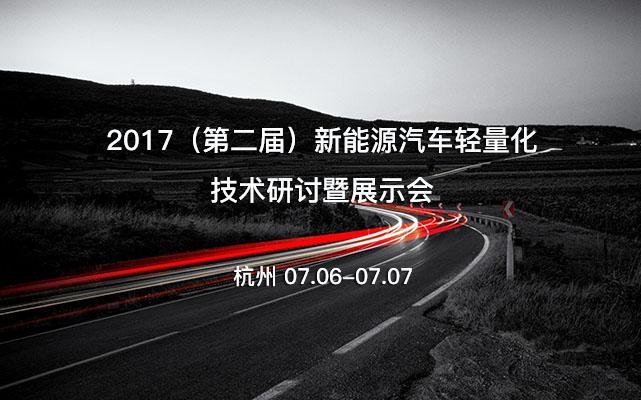2017(第二届)新能源汽车轻量化技术研讨暨展示会