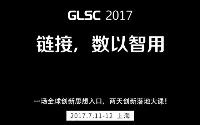 GLSC2017第五届全球供应链大会