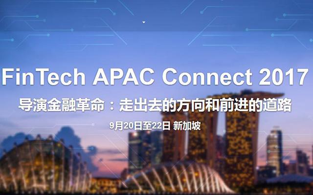 FinTech APAC Connect 2017 2017金融科技亚洲峰会