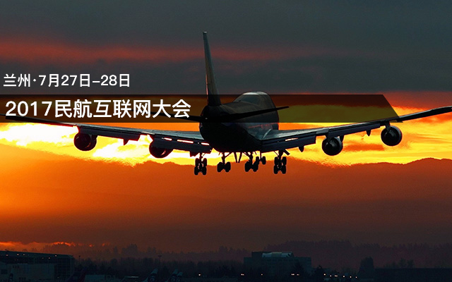 2017民航互联网大会
