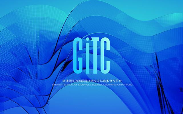 GITC 2017全球互联网技术大会 深圳站