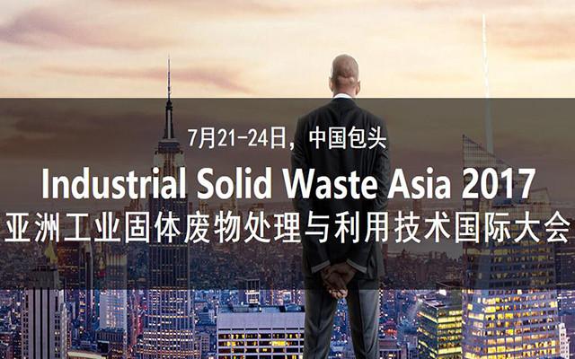 2017亚洲工业固废处理与利用技术国际大会