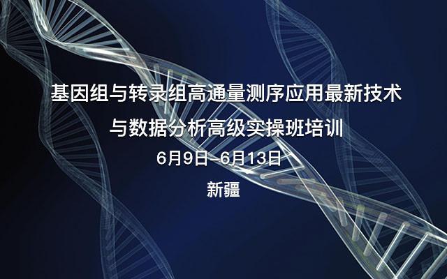 基因组与转录组高通量测序应用最新技术与数据分析高级实操班培训