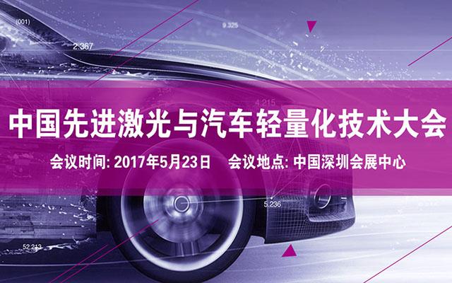 2017中国先进激光与汽车轻量化技术大会
