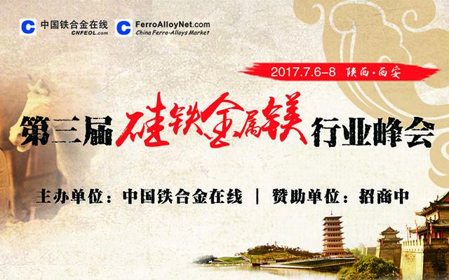 中国铁合金在线第三届硅铁、金属镁行业峰会