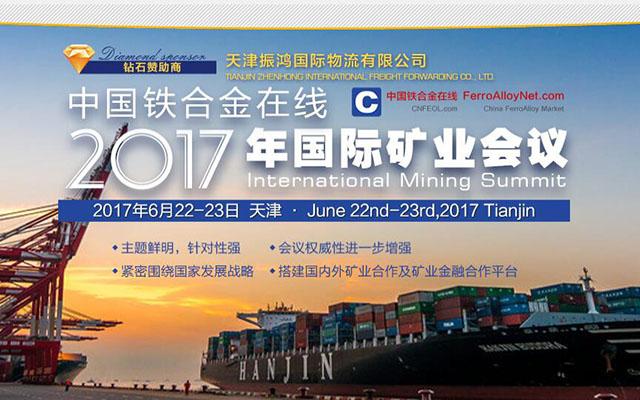 中国铁合金在线2017年国际矿业会议