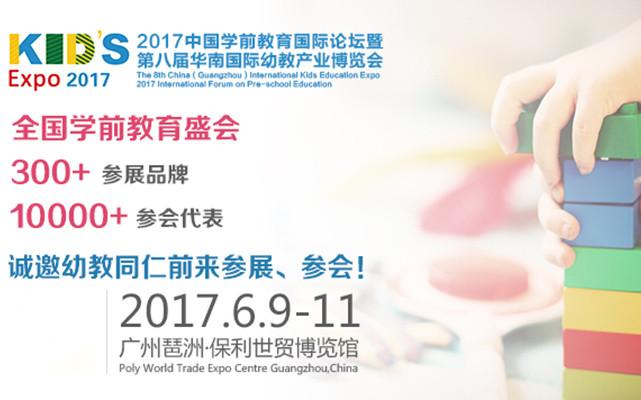 2017中国学前教育国际论坛