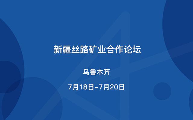 新疆丝路矿业合作论坛