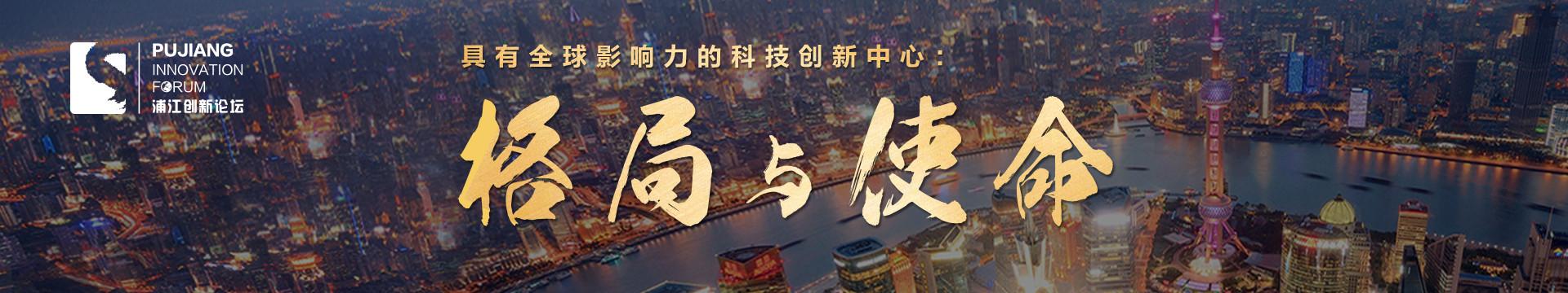 2017浦江创新论坛