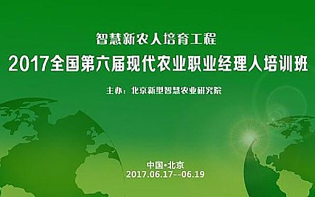 2017全国第六届现代农业职业经理人培训班