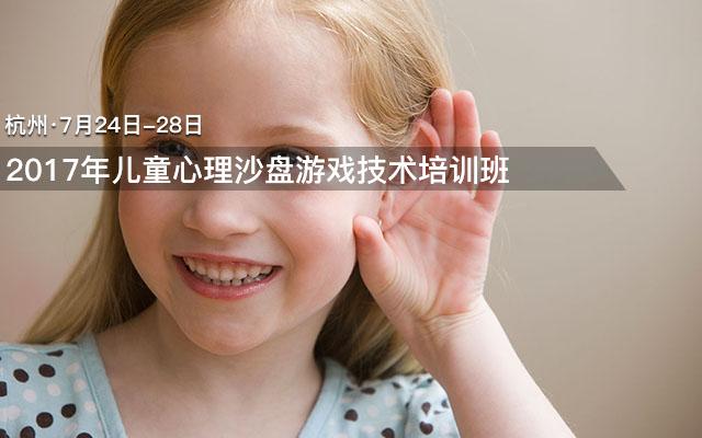 2017年儿童心理沙盘游戏技术培训班(第15期)