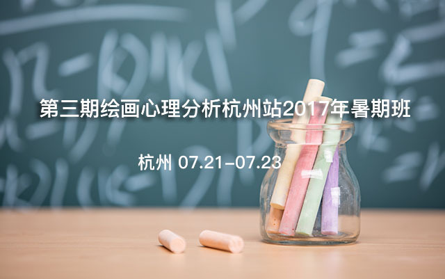 第三期绘画心理分析杭州站2017年暑期班