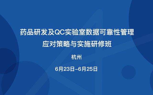 药品研发及QC实验室数据可靠性管理应对策略与实施研修班