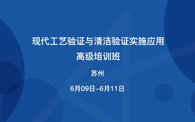 现代工艺验证与清洁验证实施应用高级培训班(苏州)