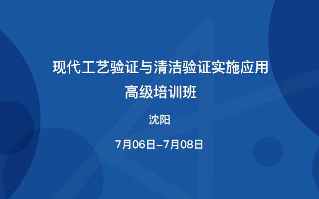 现代工艺验证与清洁验证实施应用高级培训班(沈阳)